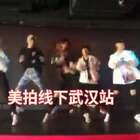 #i like 美拍武汉站#场上的达人真的炒鸡nice 嗨的不行~声音应该都听到了~贼棒棒~#舞蹈#