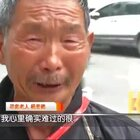 【泪目!六旬老人风餐露宿两个月西安街头寻老伴😭】67岁的杨奎德老人两个多月前和老伴来西安看病,没想到在火车站售票大厅老伴走失,两个月来杨奎德老人风餐露宿,拖着受伤的胳膊,街头寻觅。杨大爷:结婚40年,和老伴从没分开过这么长时间,希望好心人能提供线索。大家动手帮爷爷扩散一下🙏