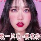 【延禾】一首歌一只妆—樱花纷飞时 说到樱花我脑海中就会浮现AKB48的化作樱花和中岛美嘉的樱花纷飞时 樱花落时 不知为何总给我一种淡淡的悲伤~ 不过让我们抓住春天的尾巴吧#美妆时尚#