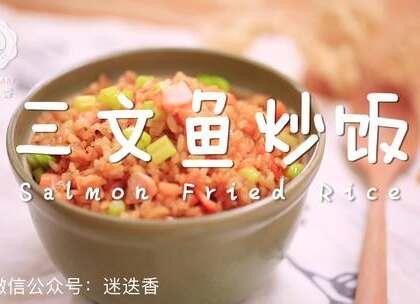 别再只会蛋炒饭,简单又高级的做法在这!#美食##热门##精选#