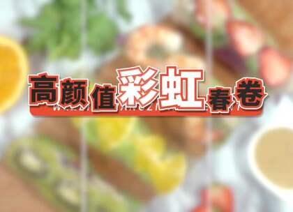 自制高颜值越南春卷,这种减肥餐我要来十份! #我要上热门##美食##越南春卷#
