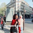 那么多人向往的法国巴黎,到底是一个怎样的城市?#精选##法国##旅行在路上#