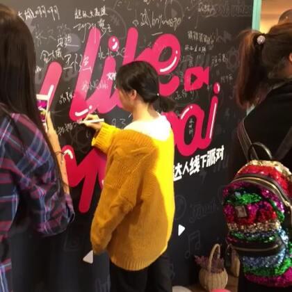#i like 美拍#上海站!和众多达人一起玩耍,还学到了很多!