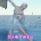 #游戏##舞蹈##我要上热门@美拍小助手#。回头看不曾走远