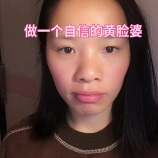 #爱上你##化妆教程##护肤品分享/推荐#@美拍小助手 做一个自信的黄脸婆