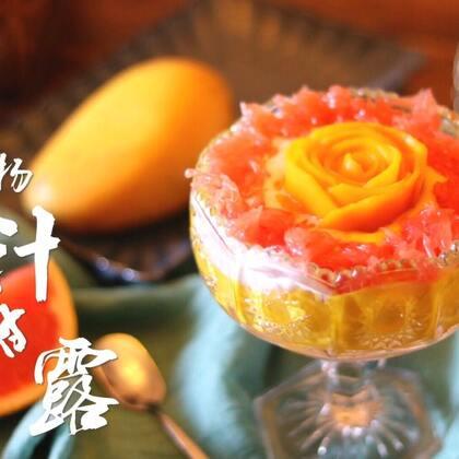 #爱美私房菜#芒果的季节,来一份经典的港式甜品【杨枝甘露】是再好不过的选择了,当然,前提是你必须爱吃芒果哈😂自己在家做也很方便的!记得~再忙碌的日子里也要善待自己哦💗PS:这道甜品最大的特点就是不需要像其它西点那样有精准的比例,适合自己的口味最重要#美食##i like 美食#