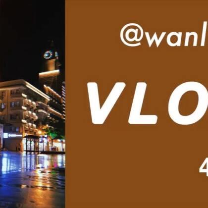 【vlog】感觉最近剪的终于有一些顺序没那么乱了哈哈哈哈~你们喜欢这样形式的vlog嘛?!膝盖摔破了这周不能健身了哎 !#日志##是宛霖的日常啊##我要上热门@美拍小助手#