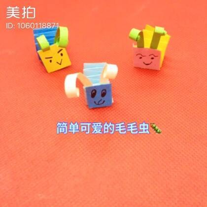 简单可爱的毛毛虫🐛,学会可以给宝宝当玩具,想要毛毛虫长一点就用长一点的纸折✌️#精选##折纸##我要上热门@美拍小助手#