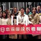 #校园##未来偶像#这次STKT带领国内校长出发日本,学习日本艺培学习的模式😊STKT将持续为各位校长开拓国际流行文化的资源,欢迎各大机构校长与我们合作😊