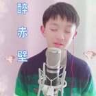 #古风音乐##醉赤壁##音乐#旋律优美的一首中国风歌曲,听过的宝宝记得点赞转发评论哦❤️,送上小小抽奖链接,希望给大家带来幸运https://college.meipai.com/welfare/528bab41ca5dd393