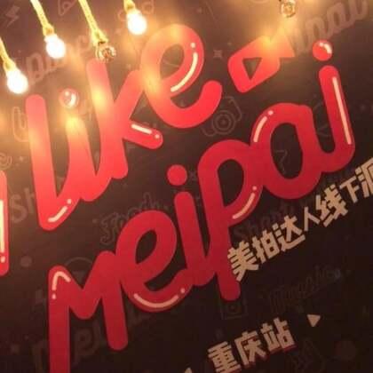 #i like 美拍重庆站#看看你们认识几个达人,快@他们出来!#i like 美拍##精选#