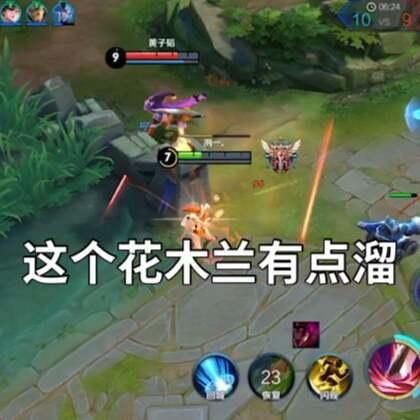 #游戏##王者荣耀##王者荣耀精彩操作秀#