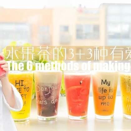再见吧网红店!再也不去排队了,自己就能做好喝的奶盖茶和水果茶~🍵6款超火的网红奶盖水果茶,赶紧学起来!👏(小鹿来送大福利:转赞评里抽2位,送好用哒粉色榨汁机哟🍹)#美食##厨娘物语#