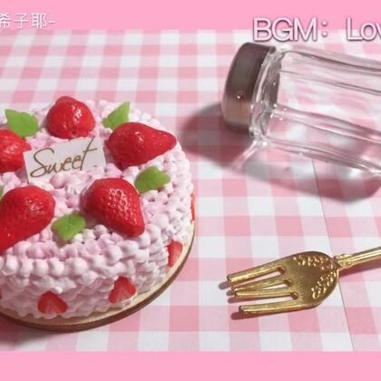 #手工##源来很珍希#草莓渐变蛋糕酥🍓原创模仿➕at➕#人以希为贵#这个奶油呀🍓挤到我哭🍓如果你喜欢的话🍓把你的小心心赠给我吧🍓我很喜欢你们呀❤️