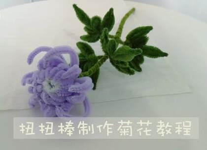 一眼看上去很普通的扭扭棒,也能做出这么好看的菊花,仿真又漂亮,BGM:梦客呓语,#手工##diy##毛根#