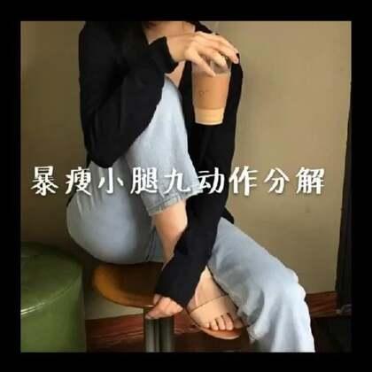 #运动##瘦腿#谁跟我要的瘦腿视频☻记得点赞哟#我要上热门#