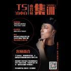 5月14日我会在南昌烁月舞蹈艺术学校给大家带来精彩的WORKSHOP~会有最新的中国风编舞和大家一起分享☺️南昌的同学们赶紧戳图报名吧!😘😘期待跟大家的见面哟!