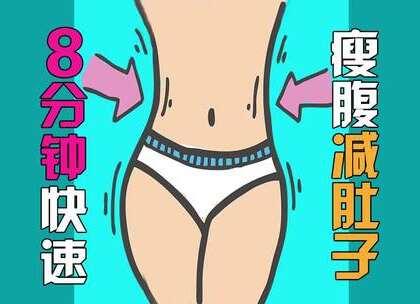 8分钟快速瘦腹减肚子,我们都是这样瘦的,超管用!#瘦肚子##减肥# @美拍小助手