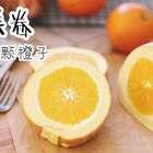 卷了整颗橙子的蛋糕卷有木有吃过? 跟平时的奶油卷比起来这种卷整颗橙子的吃法瞬间感觉好过瘾,也不会腻,可以卷一切你爱的水果,不过我更喜欢橙子~😍 #美食##蘑菇食堂##甜品#😘据说点赞留言的瘦十斤!福利看这里👉https://college.meipai.com/welfare/e8fea9bf0cf913ab