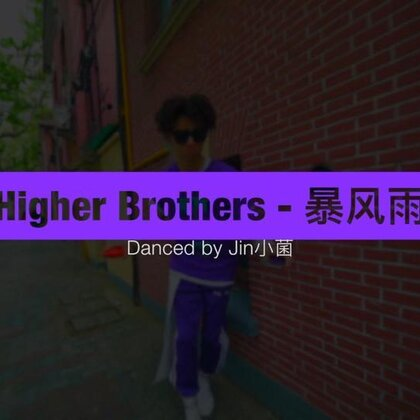 HigherBrothers 海尔兄弟《暴风雨》 街舞freestyle#舞蹈##海尔兄弟##马思唯#