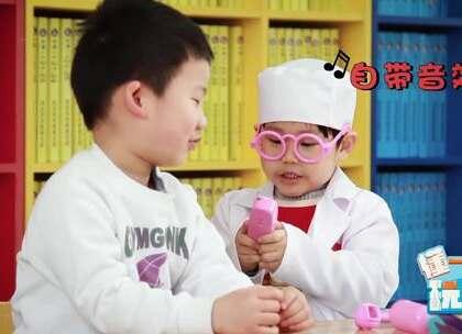 """懂一点玩具第四集爆笑来袭! 神奇的""""医生角色扮演玩具""""引发孩子逆天般的演技,这哪里是萌娃,根本就是被演技耽误的段子手好吗?想看更多被""""戏精""""附身的萌娃精彩表现就快点进来吧! #萌娃##玩具##搞笑#"""