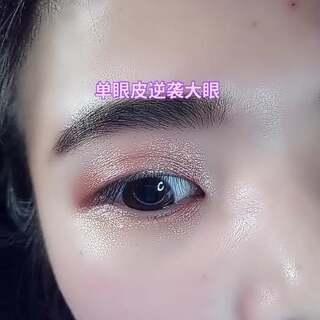 单眼皮女生的福利哦,蕾丝双眼皮贴超级隐形!@美拍小助手 #单眼皮变双眼皮##蕾丝双眼皮贴超级隐形#