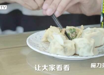 试吃3家网评高分饺子馆,24元平价水饺PK贝克汉姆同款水饺完胜!#魔力美食##美食##水饺#