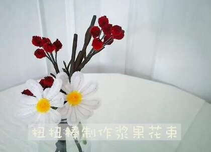可爱清新的浆果花束,不用买,自己就能做,简单易学,BGM:やわらかな時間,#手工##diy##毛根#