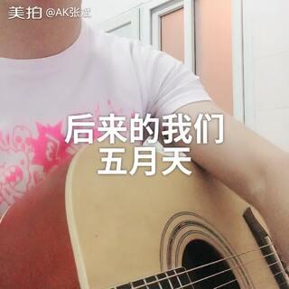 后来的我们-五月天#音乐##吉他弹唱#
