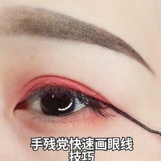 #甜了个蜜##眼线教程##眼影#