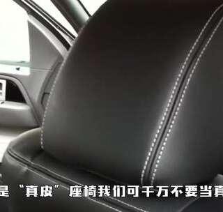 """真皮座椅的""""真皮""""到底是什么皮?被忽悠了还不知道!#精选##汽车#真皮#@美拍小助手"""