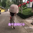 #太阳伞精品##网红同款##宝宝#这个夏天再也不怕晒黑了?,哈哈哈哈@美拍小助手