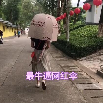#太阳伞精品##网红同款##宝宝#这个夏天再也不怕晒黑了❤,哈哈哈哈@美拍小助手