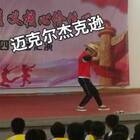 """今天下午的""""五四文艺汇演"""",被邀上台跳了下,哎,感觉退步了好多~不过还是会感谢点赞的粉粉们~#精选##舞蹈##五四青年节#"""