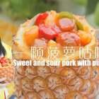 """好吃到连""""""""碗""""都能吃掉的咕噜肉🍍黄色的菠萝季到啦,小鹿这期教大家做酸甜开胃的咕噜肉~搭配一杯冰冰的菠萝汽水,迎接美好的夏天吧!💛(福利:转赞评里逮2位小可爱,送好吃哒菠萝罐头🍍)#美食##厨娘物语#"""
