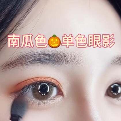 单色眼影不要太美了 哈哈哈 美美美 httngs06本人。#精选##化妆教程##眼影化妆教程#