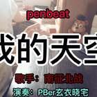 【即兴penbeat】在《#我的天空#》...#penbeat#@永远的24K纯帅 @茉莉蜜茶ф #南征北战#