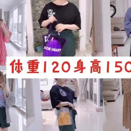 体重120身高158 胖子穿搭💒转赞评抽一名送包包🎁#穿秀#