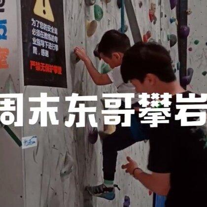 东哥第一次攀岩给他的勇气点赞!一边说害怕,一边努力往上爬!👏👏给东哥点赞哦!#宝宝##我要上热门@美拍小助手##宝宝攀岩#