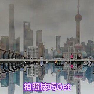 #拍照角度很重要##拍照技巧#去上海遇到下雨天 我教你如何拍照。#我要上热门@美拍小助手#