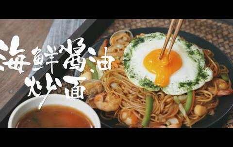 【姜叔的日食记美拍】炒面的酱油香气混合着海鲜的鲜美...