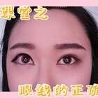 【延禾】化妆新手课堂之新手如何正确画一条适合自己的眼线 #美妆时尚#