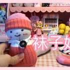 用两双袜子就可以做出超级可爱的袜子娃娃!超级简单啊哈哈哈哈哈很可爱了#手工#