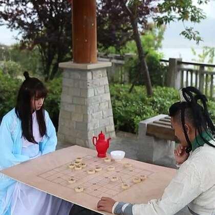 5毛团队作品之下棋,子墨师妹说:我认真起来,我自己都怕。@子墨落雪 (点赞评论吧!)