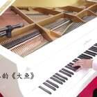 #音乐#大鱼海棠《大鱼》印象钢琴曲,前奏那空旷悠远的感觉十分令人向往,感人的画面配合着琴声的起伏,让我领悟到了一种震撼人心的美!此时钢琴那特有的琴弦共鸣十分地空灵立体,特别是前奏一响起的时候,这种感觉就十分地强烈。看着这画面,听着琴声,大家是否会回想起些什么呢?#大鱼##大鱼海棠#