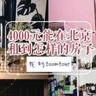 广东人4000块钱能在北京租到怎样的房子呢~答应大家很久的介绍我的房子,我的roomtour来啦~❤️生活需要仪式感❤️我们都要一起加油❤️姐妹们喜欢记得给我多多的👍⚡️么么哒#美妆时尚##roomtour##购物分享#