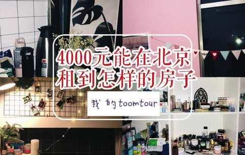 【川大发美拍】广东人4000块钱能在北京租到怎样...