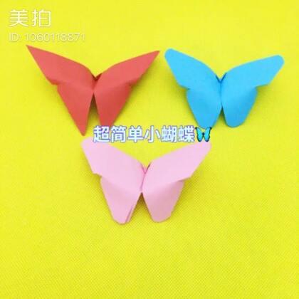 超简单的两种蝴蝶🦋手工折纸,圆形的剪下角,尖的不用剪就可以✌️喜欢微姐记得关注➕转发哦#精选##手工##我要上热门@美拍小助手#
