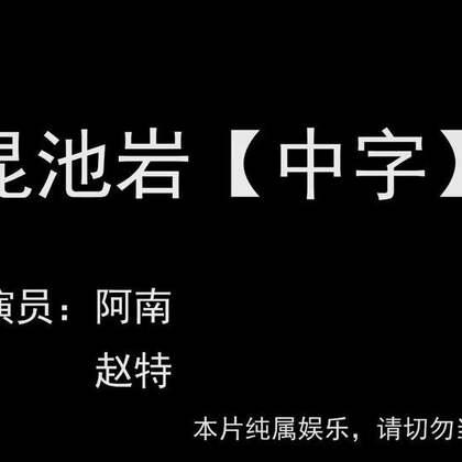 #精选#《昆池岩》高能中文版@温阿南
