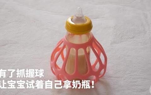 【贝贝粒视频美拍】奶瓶抓握球:想让宝宝尝试自己抓...